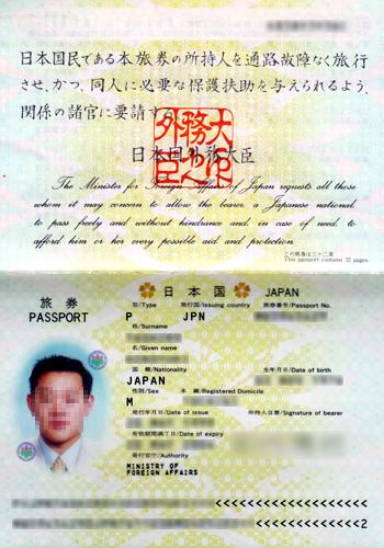 パスポートコピー
