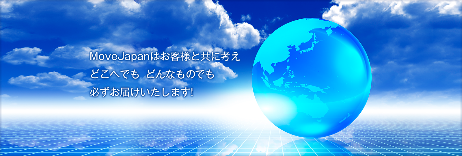 ムーヴ・ジャパン株式会社はお客様と共に考えどこへでもどんなものでも必ずお届けいたします!